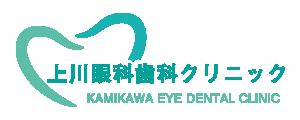 上川眼科歯科クリニック